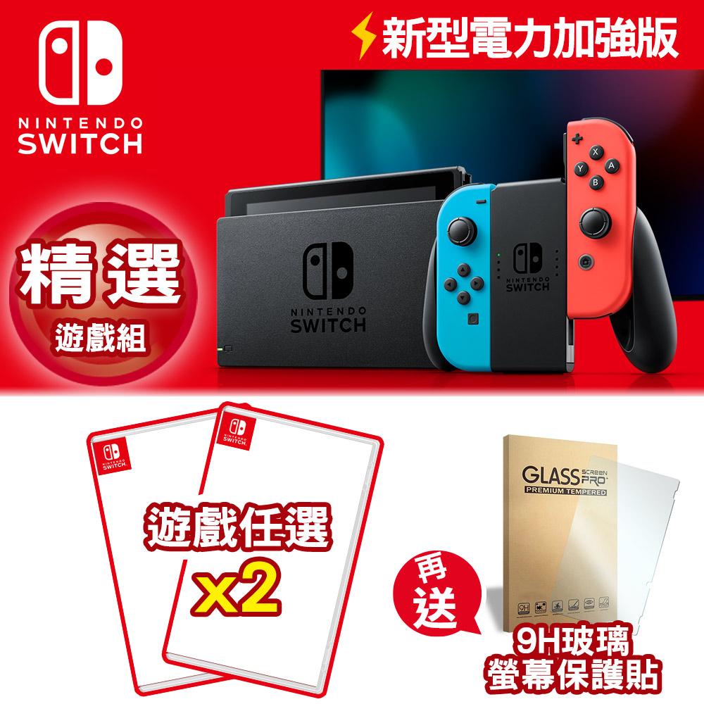 【現貨】任天堂Switch電力加強版主機紅藍+遊戲*2組合+保護貼
