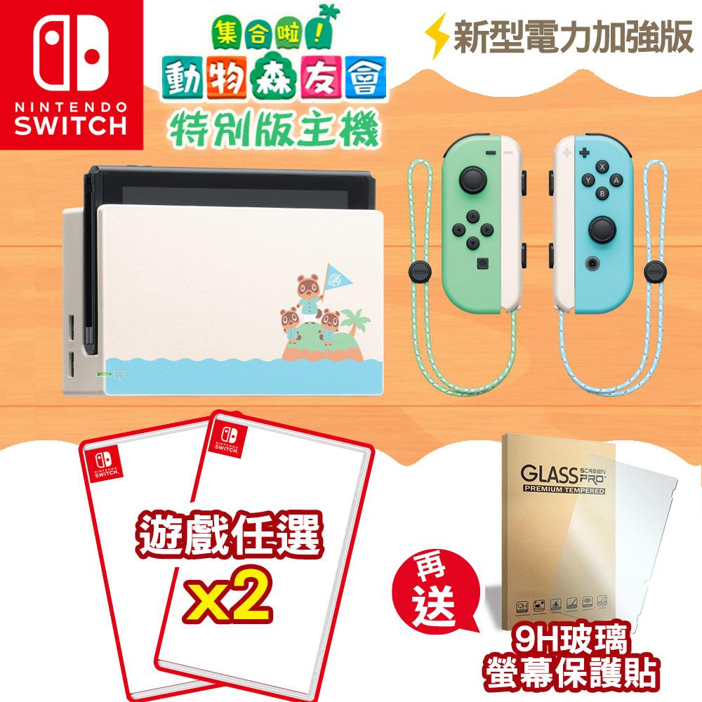 【現貨】任天堂Switch森友機+遊戲*2組合+保護貼