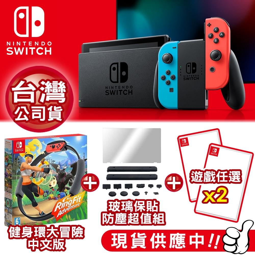 任天堂 Switch電力加強版主機 紅&藍 +健身環+玻璃貼防塵組862+遊戲*2