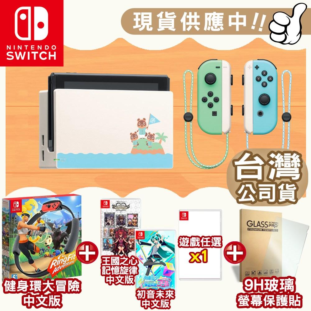 任天堂 Nintendo Switch動物森友會主機+健身環+保貼+初音未來+王國之心+遊戲*1