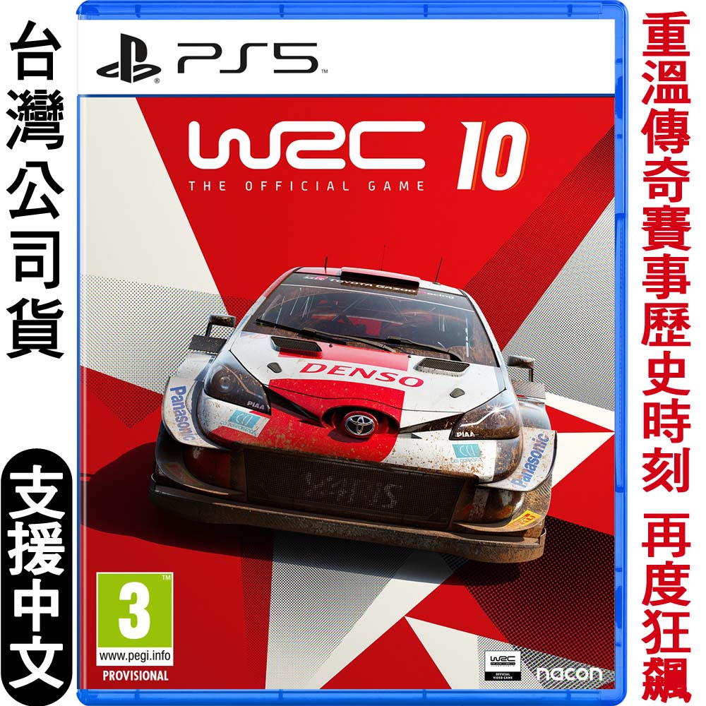PS5 WRC 10 (世界越野冠軍賽/拉力錦標賽)-中英文版