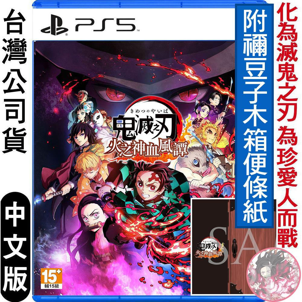 【預購】PS5 鬼滅之刃 火之神血風譚-中文