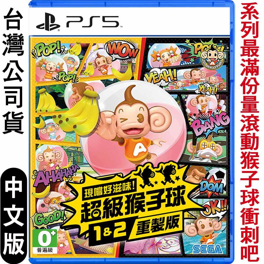 PS5 現嚐好滋味!超級猴子球 1&2 重製版-中文版