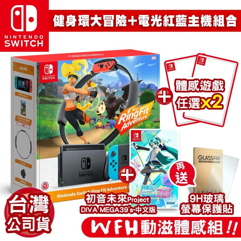 任天堂NS SWITCH 健身環大冒險+電光紅藍主機組合+9H保貼+初音未來+2片體感遊戲