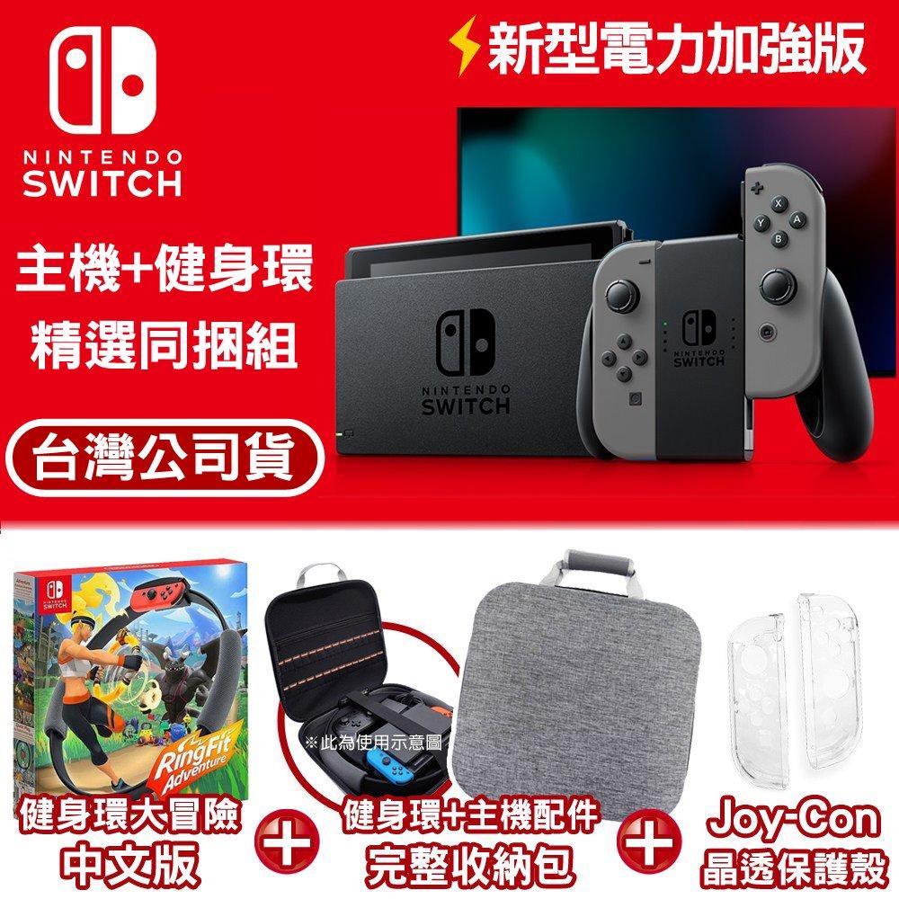 任天堂Switch加強版灰主機+健身環大冒險+主機配件完整收納包-灰+JoyCon水晶殼