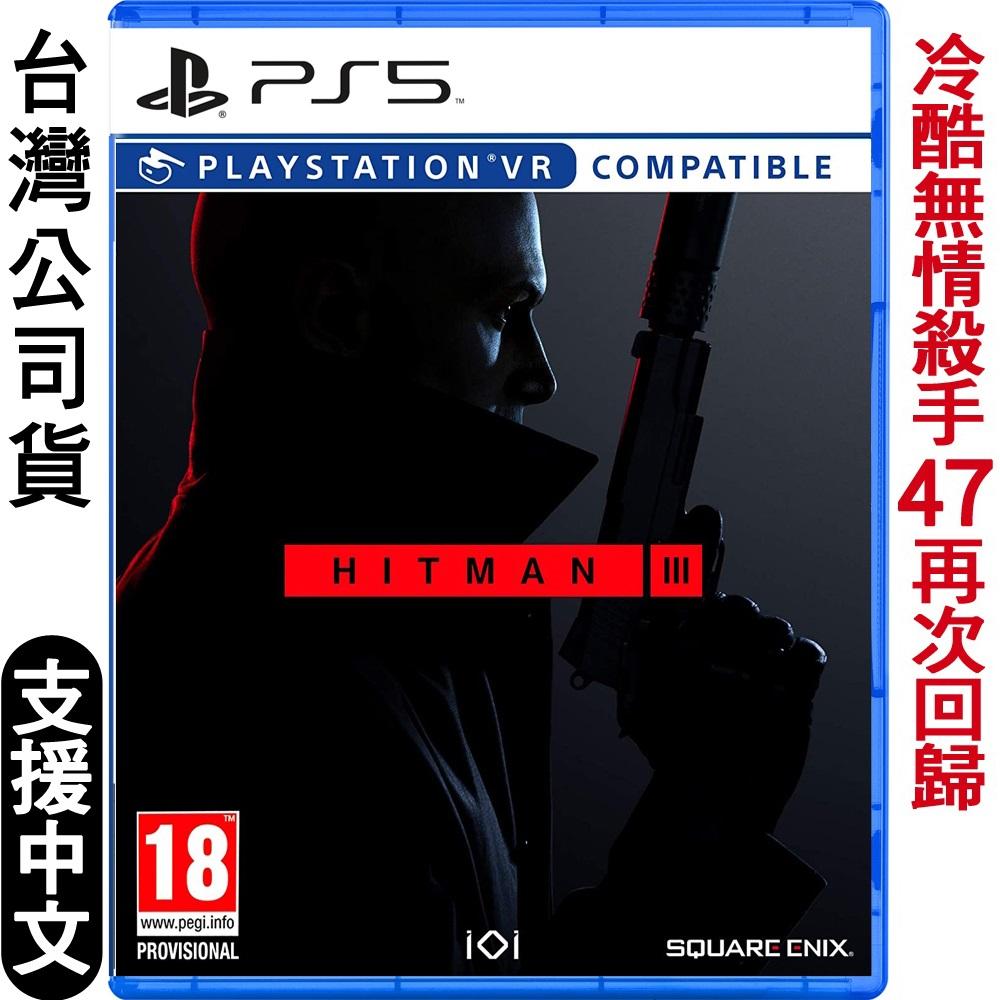 【預購】PS5 刺客任務3 (Hitman 3) 支援PS VR-國際中英版