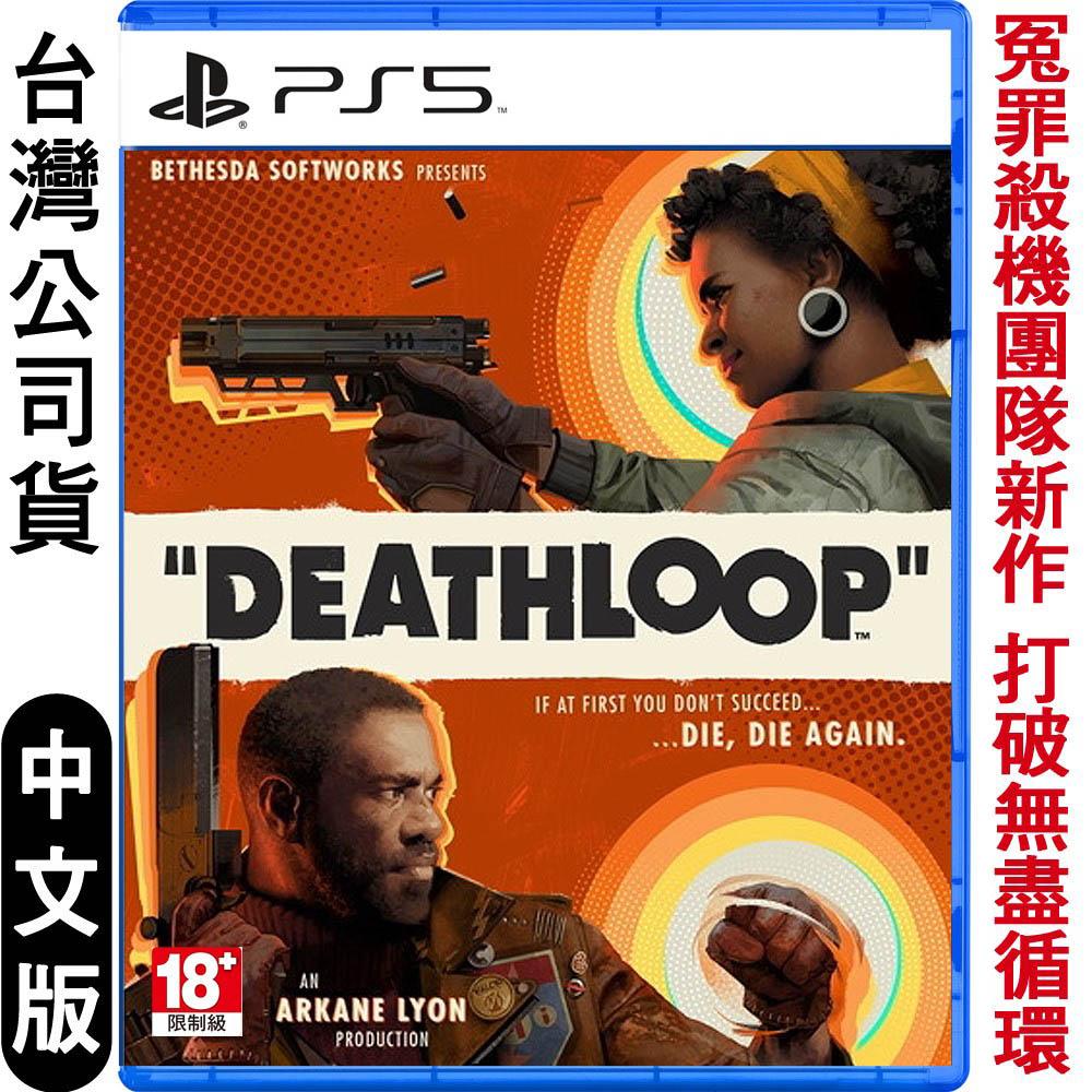 PS5 死亡循環 DEATHLOOP (革命性第一人稱射擊)-中英文版