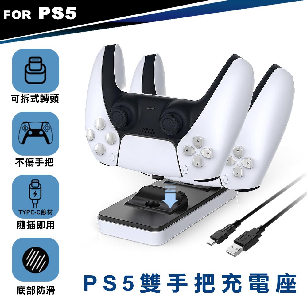 PS5專用 DOBE DualSense 雙手把充電座 (TP5-0505)