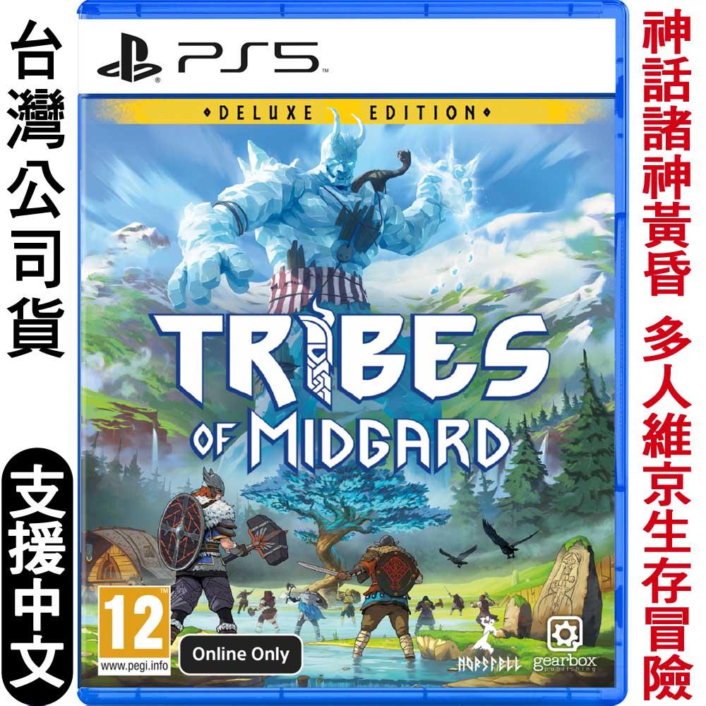 PS5 米德加德部落 豪華版 (Tribes of Midgard Deluxe Edition)-中英文版