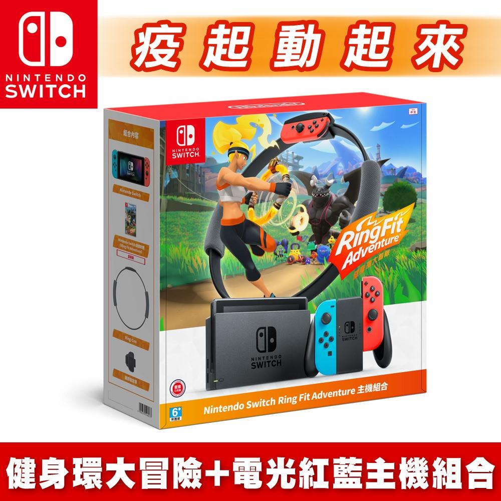 任天堂NS Switch健身環+紅藍主機同捆組(台灣公司貨)