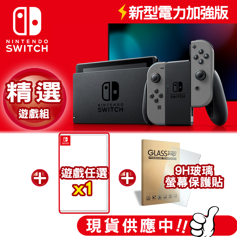 任天堂 Nintendo Switch電力加強版主機- 灰 (台灣公司貨)+遊戲1片+專用9H保護貼