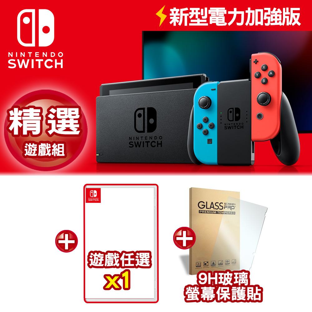 任天堂 Nintendo Switch電力加強版主機-紅藍 (台灣公司貨)+遊戲1片+專用9H保護貼