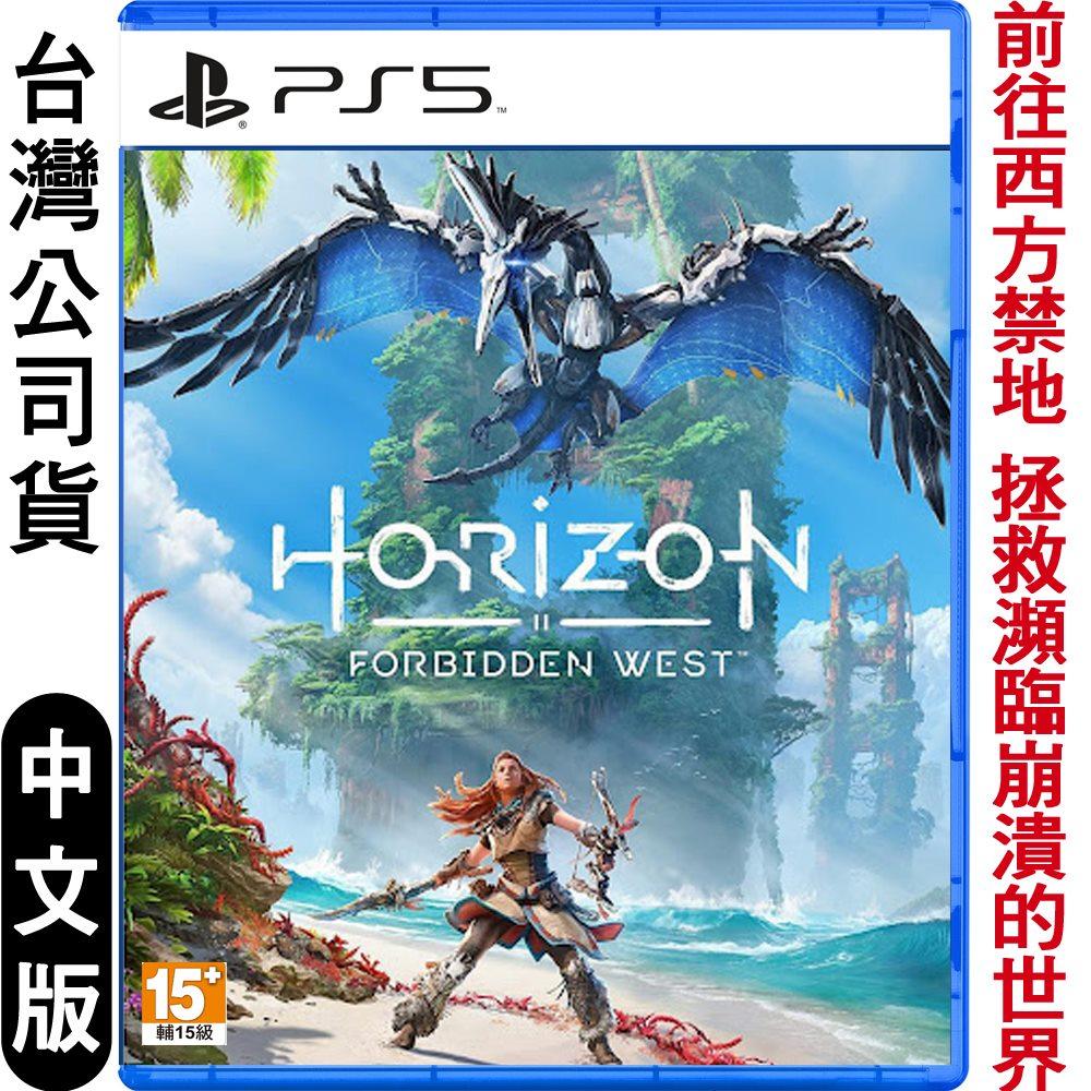 【預購】PS5 地平線:西方禁地 Horizon Forbidden West-中英文版