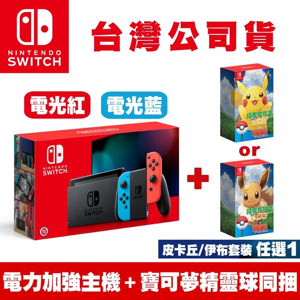 任天堂Nintendo Switch電力加強主機 紅藍+寶可夢Let's Go精靈球Plus套裝組-台灣公司貨