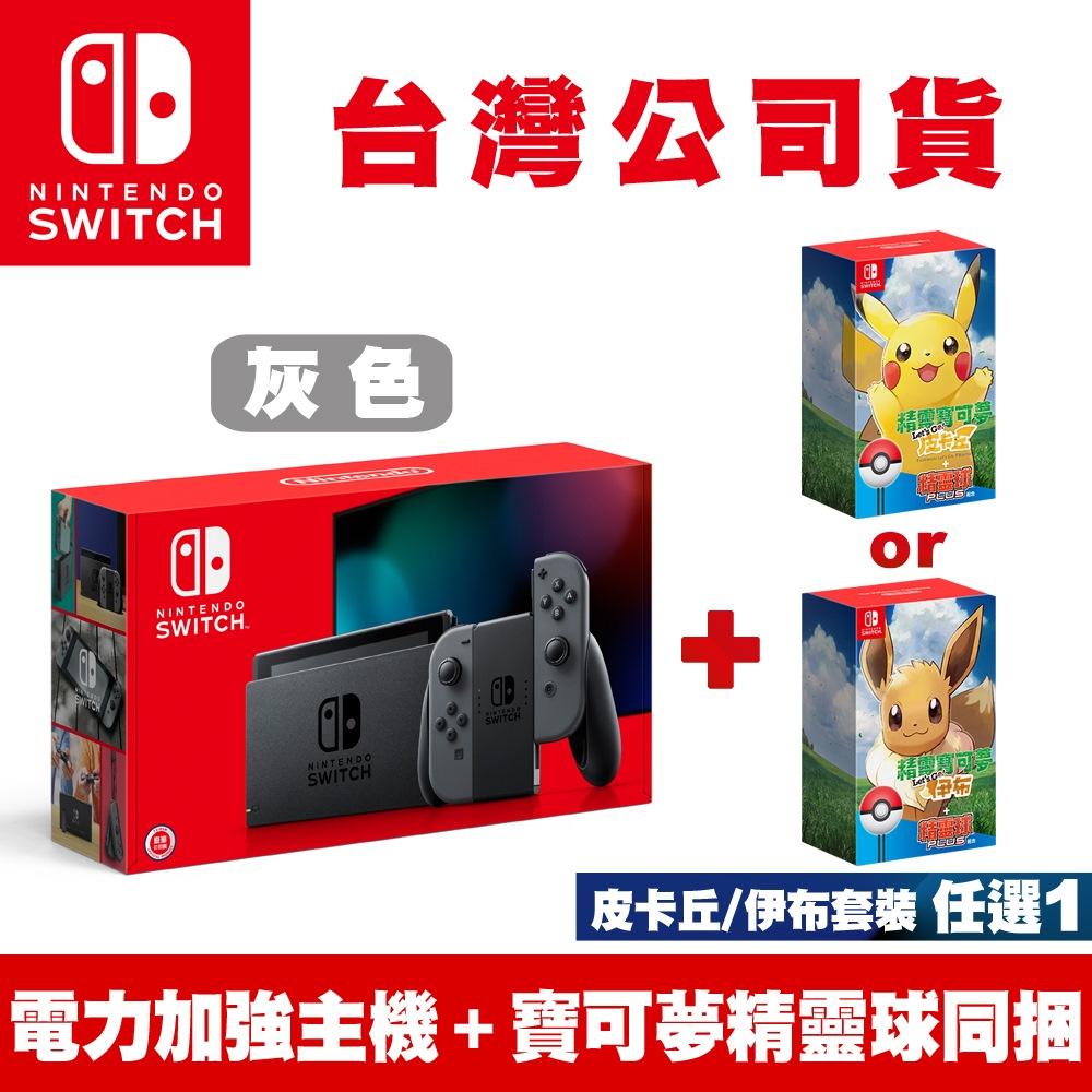任天堂Nintendo Switch電力加強主機 灰色+寶可夢Let's Go精靈球Plus套裝組-台灣公司貨