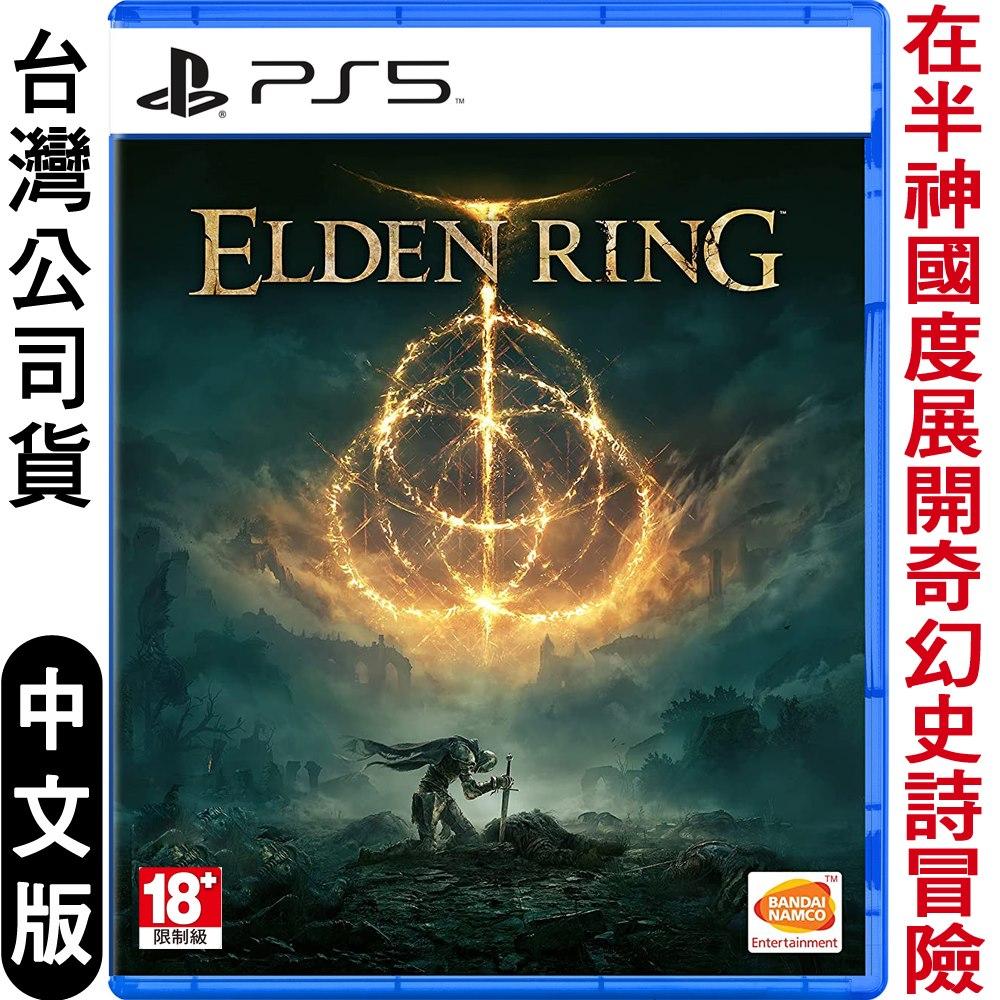 【預購】PS5 Elden Ring 艾爾登法環-中英文版
