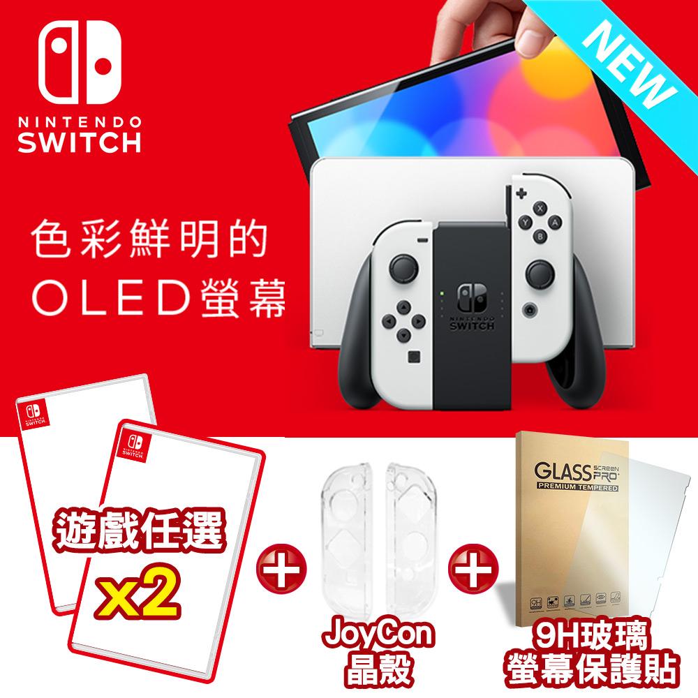 任天堂NS新型OLED款式主機-白色(台灣公司貨)+遊戲x2+JoyCon保護殼1711送NS OLED專用9H玻璃保貼