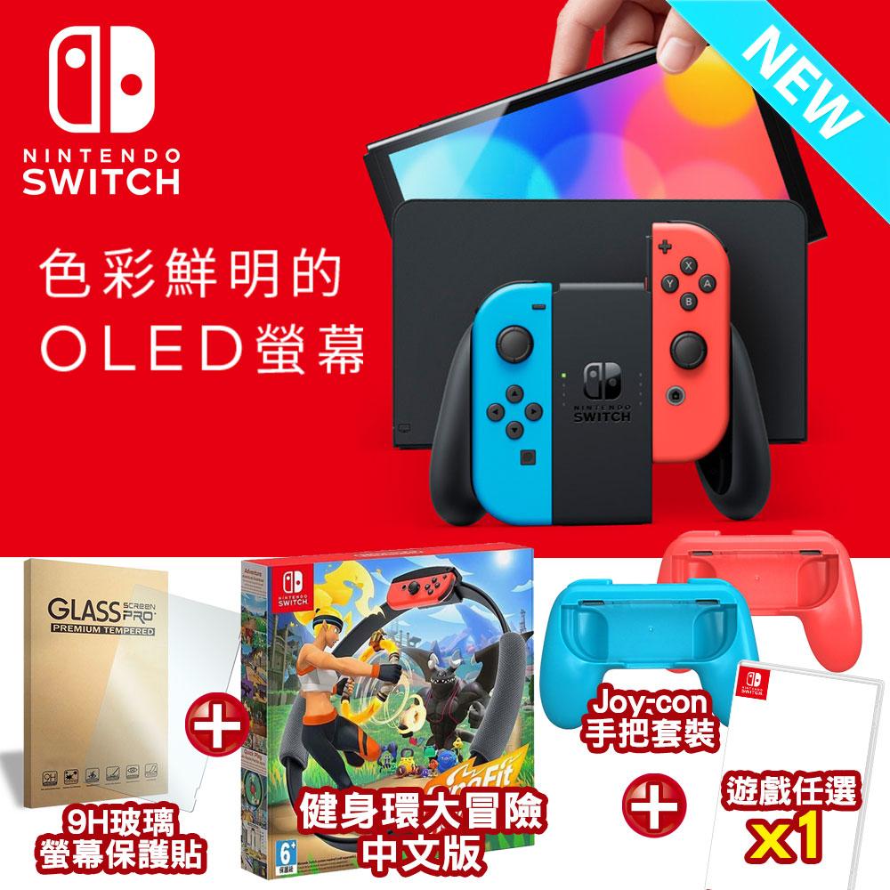任天堂NS新型OLED款式主機-紅藍(台灣公司貨)+遊戲x2+JoyCon保護殼1711送NS OLED專用9H玻璃保貼