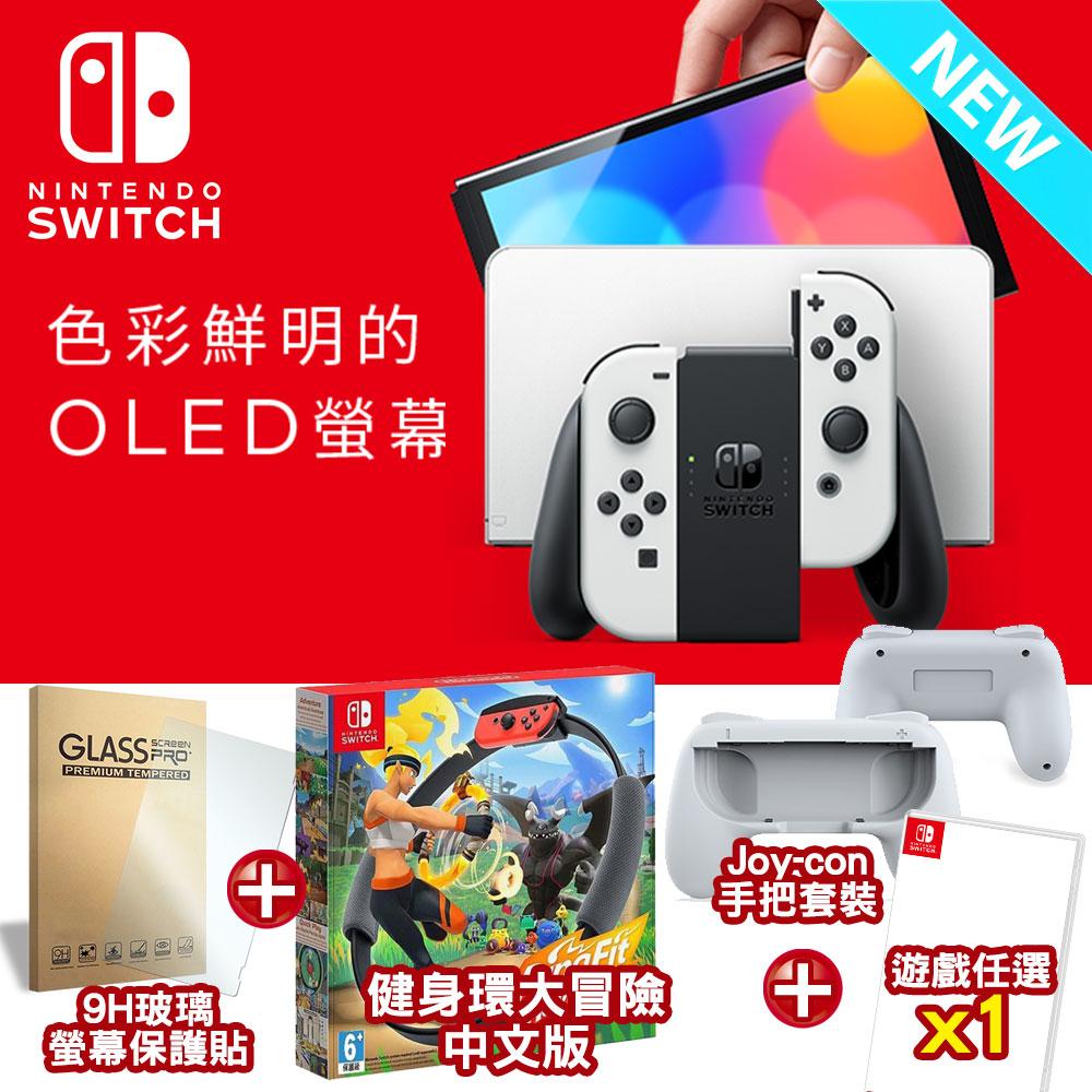 任天堂NS新型OLED款式主機-白色(台灣公司貨)+遊戲x3+JoyCon保護殼1711送NS OLED專用9H玻璃保貼