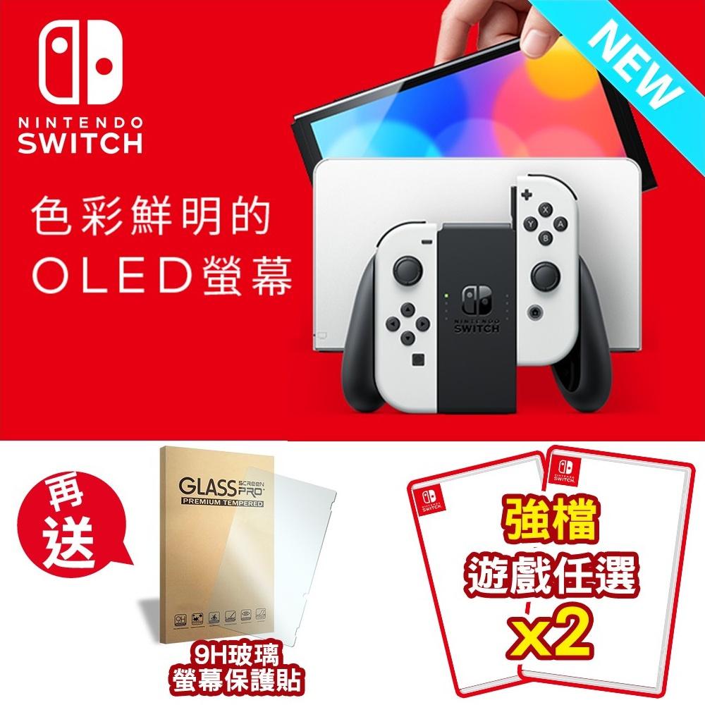 任天堂NS新型OLED款式主機-白色 (台灣公司貨)+遊戲x2+Joy-Con保護殼1711送NS OLED專用9H玻璃保護貼