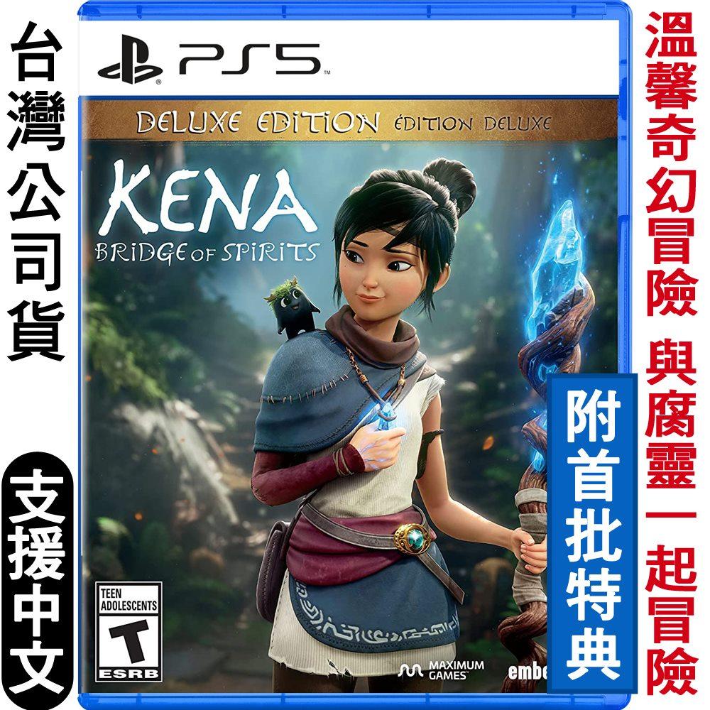 【預購】PS5 凱那/奇納:靈魂之橋 Kena:Bridge of Spirits 豪華版-國際中英版