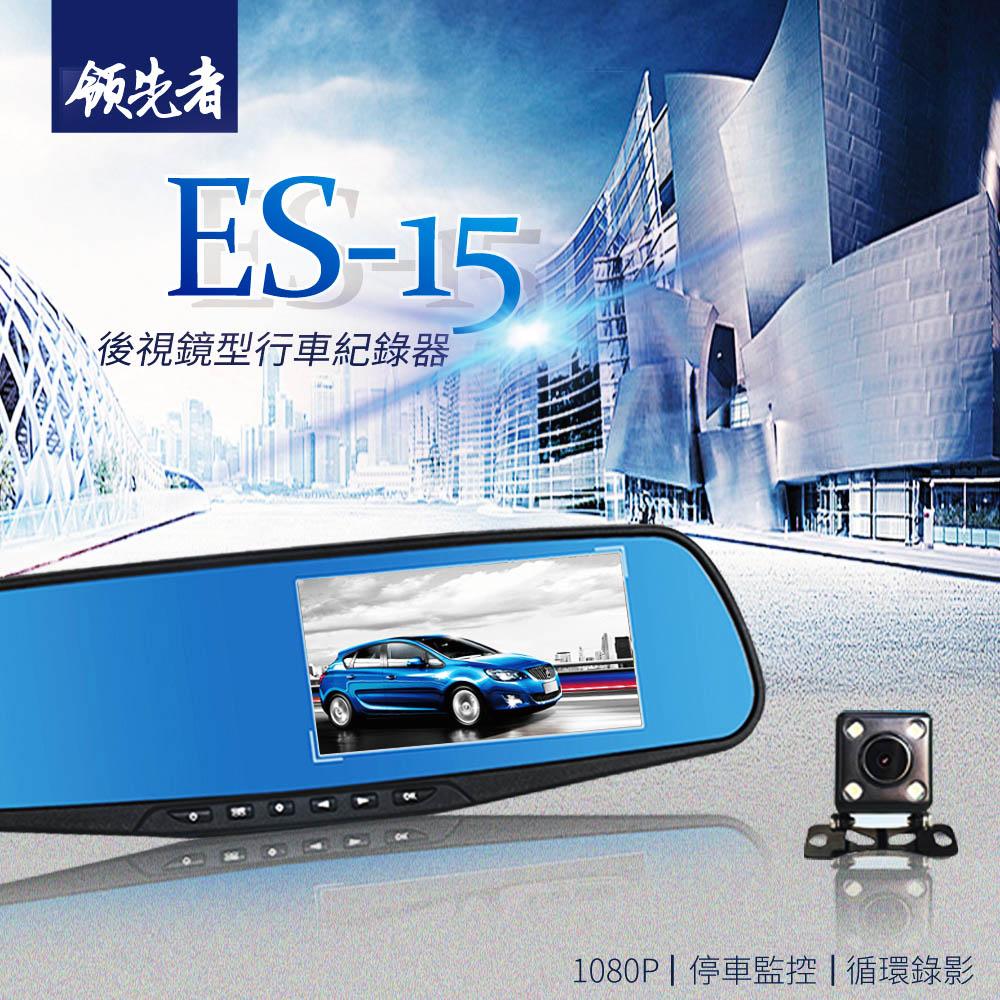 領先者 ES-15 前後雙鏡+停車監控+循環錄影 防眩藍光後視鏡型行車記錄器
