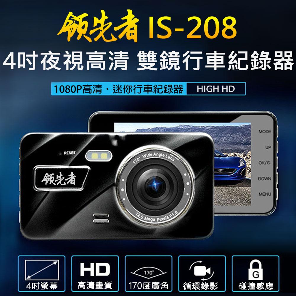 領先者IS-208 4吋夜視高清 雙鏡行車紀錄器
