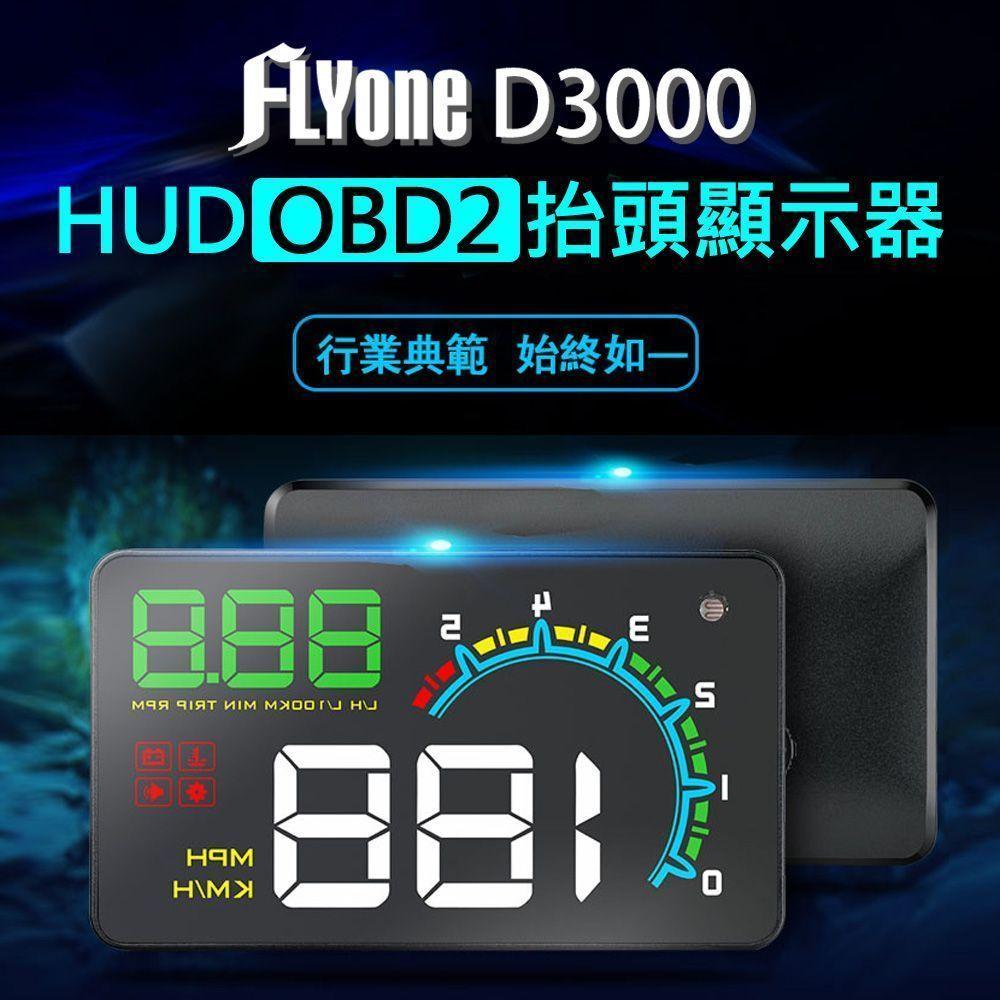 FLYone D3000 HUD OBD2多功能汽車抬頭顯示器