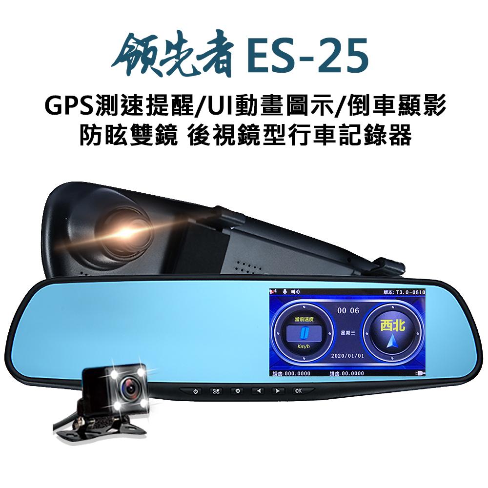 (送32G)領先者ES-25 GPS測速提醒 防眩雙鏡 後視鏡型行車記錄器