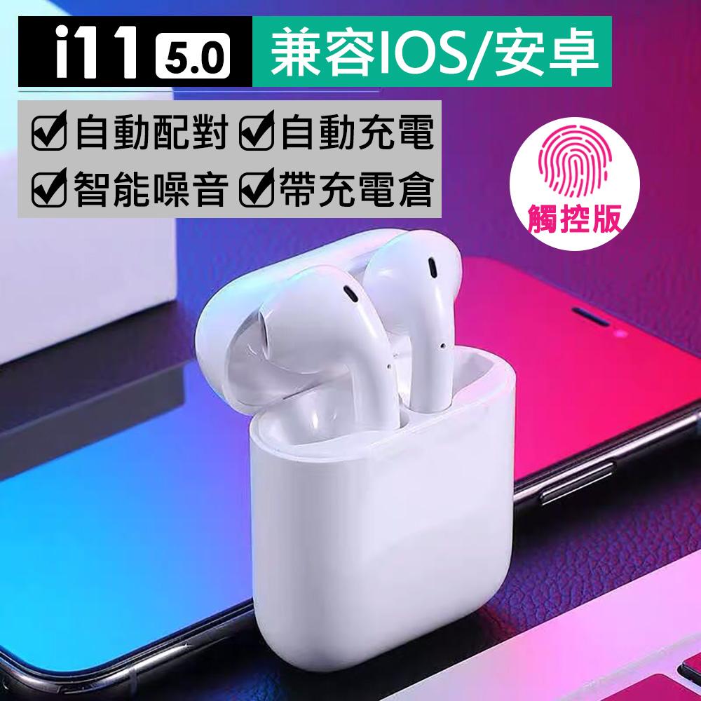 i11高規版 觸控型藍芽5.0雙耳藍牙耳機 蘋果/安卓皆通用