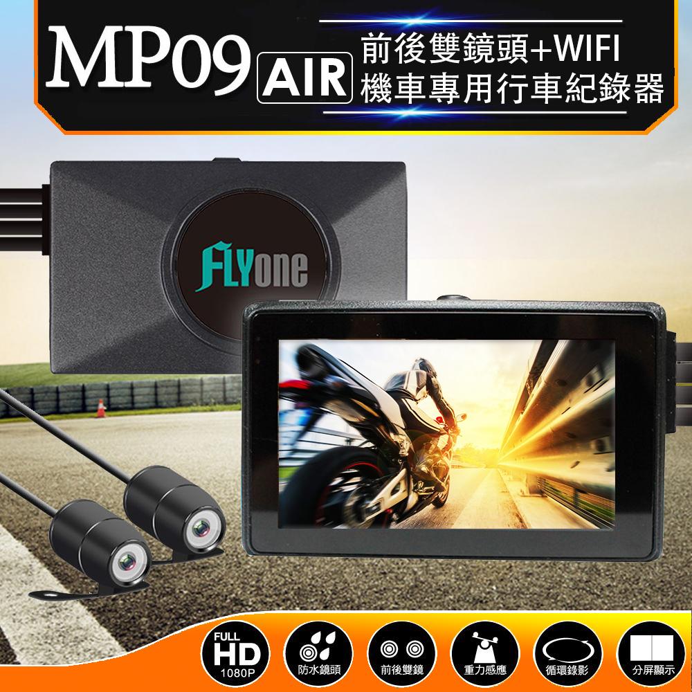 FLYone MP09 AIR 前後雙鏡+WIFI 機車專用行車記錄器~贈32G