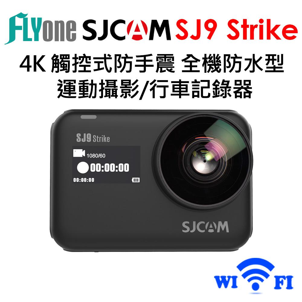 FLYone SJCAM SJ9 Strike 4K WIFI觸控式 防手震全機防水型 運動攝影/行車記錄器~贈64G高速卡