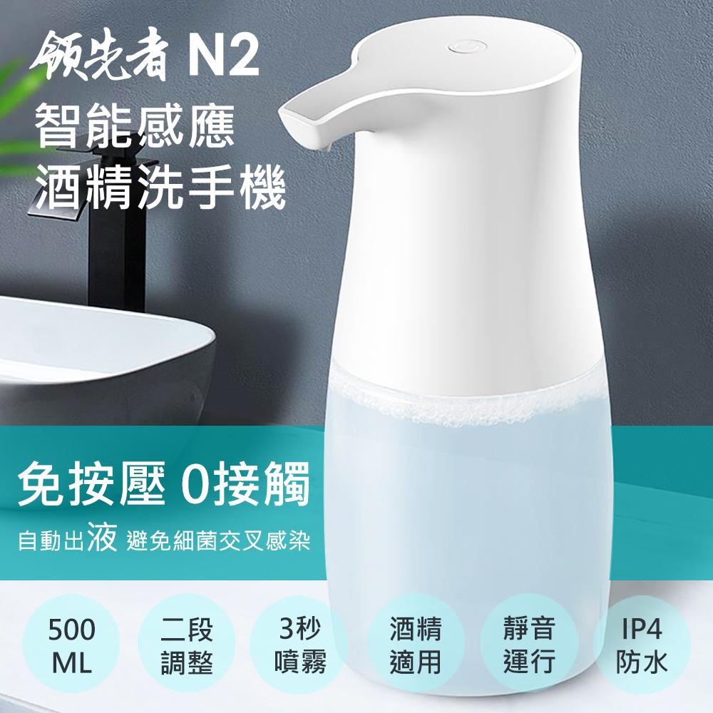 領先者 N2 自動感應酒精噴霧機 防疫消毒洗手機 (500ml)