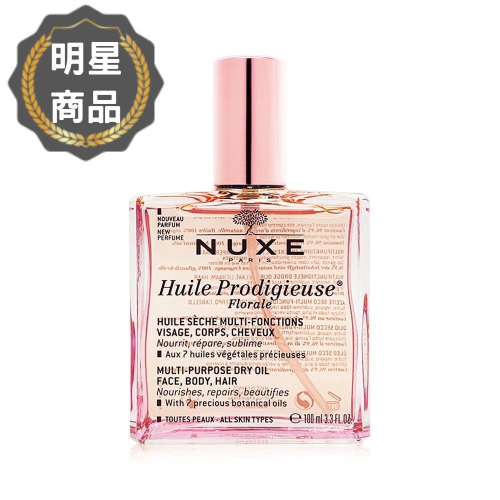 【NUXE 黎可詩】全效晶亮護理油(花香版)100ml