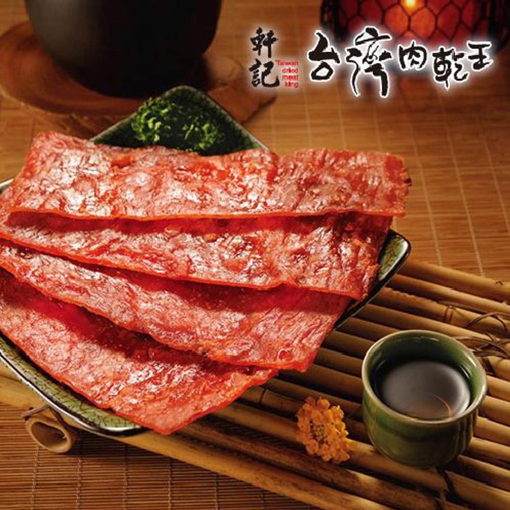 《軒記肉乾》蜜汁豬肉乾 (200g/包,共兩包)