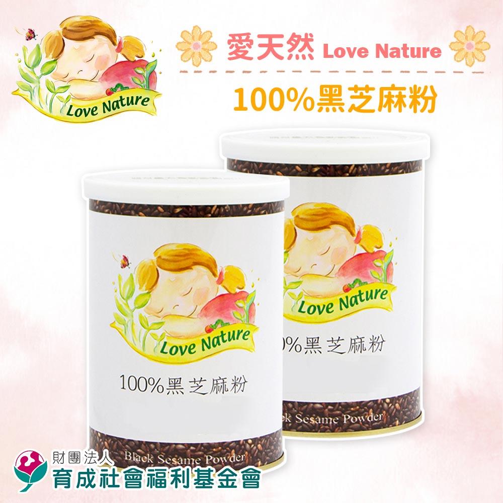 《育成基金會》100%黑芝麻粉(240g/罐,共兩罐)