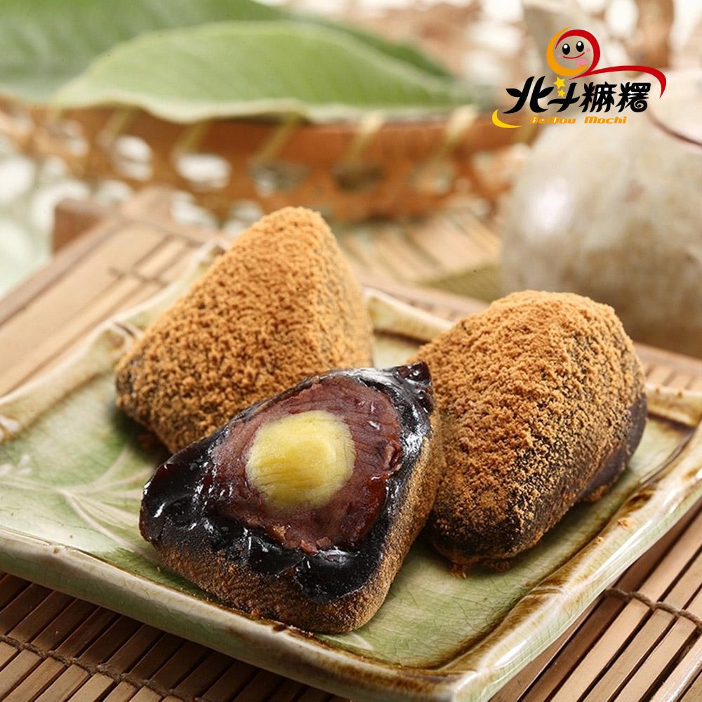 預購《北斗麻糬》黑糖紅豆奶皇冰粽(8粒/盒,共兩盒)