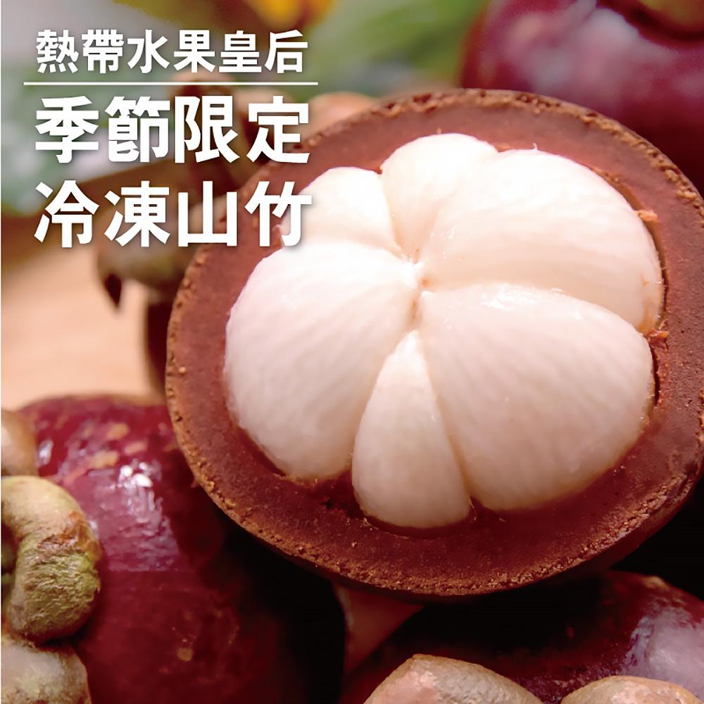 《五甲木》泰國新鮮直送-冷凍山竹(500g/包,共三包)