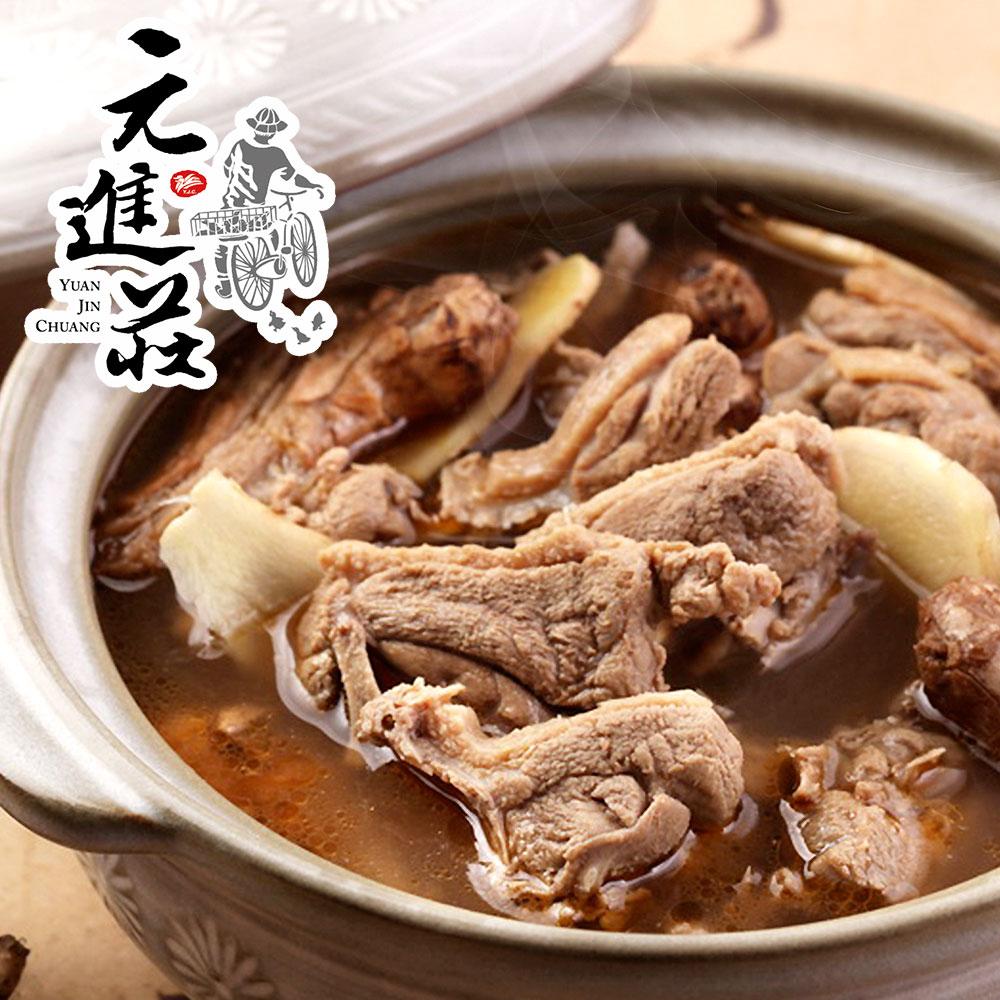 《元進莊》薑母鴨 (1200g/份,共兩份)