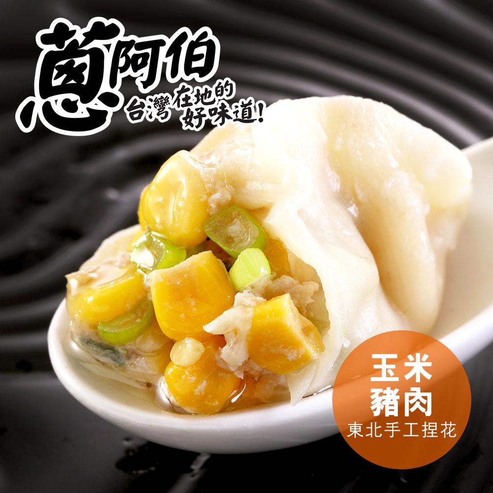 任選《蔥阿伯》東北手工捏花-玉米豬肉水餃(50顆/包)