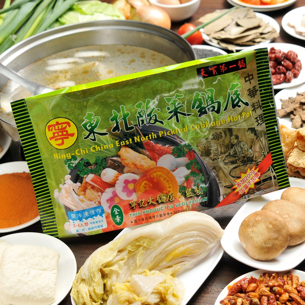 《寧記》東北酸菜鍋底-素(1000g/份,共3份)