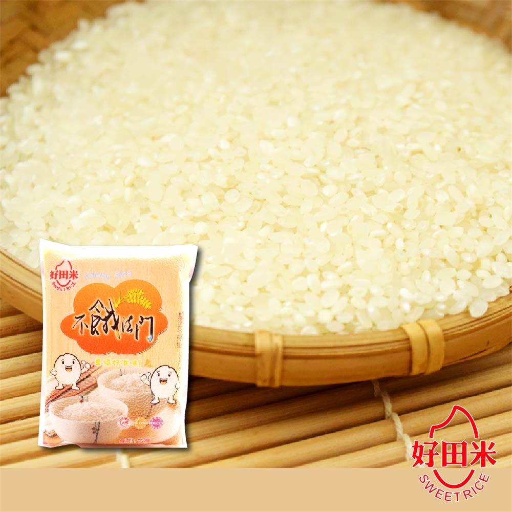 《好田米》不餓法門-白米(1.8kg/包,共兩包)