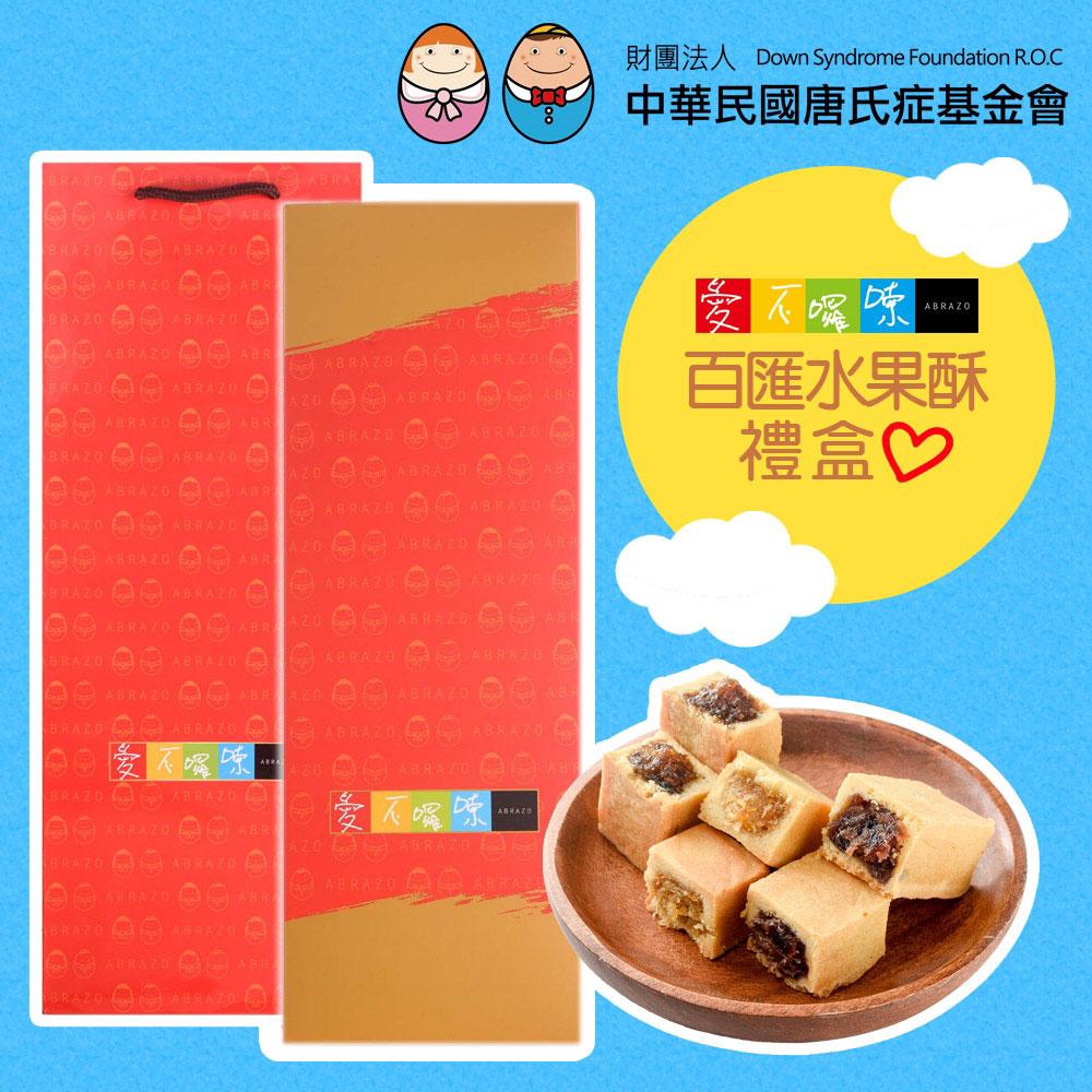 2018春節預購《愛不囉嗦》百匯水果酥禮盒(10入/盒)