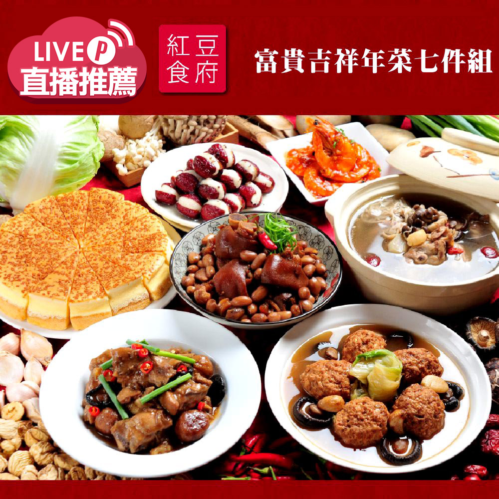 2018春節預購《紅豆食府獨規》富貴吉祥年菜七件組(2-3人份)