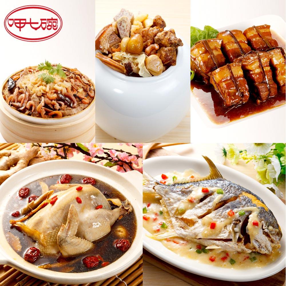 2018春節預購《呷七碗》五福年菜五件組(佛跳牆+干貝米糕+人蔘紅棗雞湯+東坡肉+味噌鯧魚)