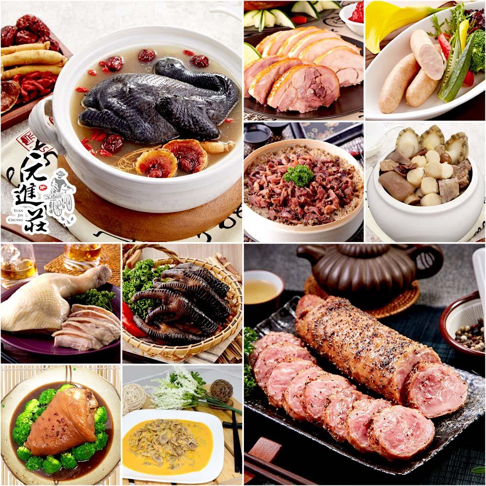 2018春節預購《元進莊》十犬食美年菜十件組