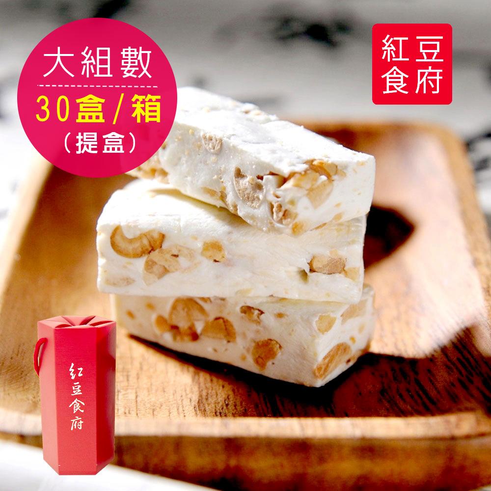 2018春節預購《紅豆食府》團圓花生牛軋糖(150g/盒,共30盒/箱)