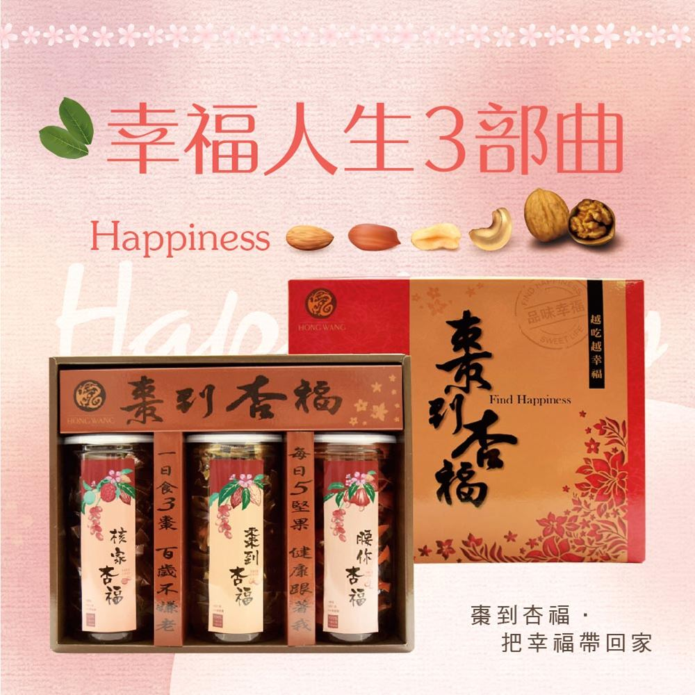 《棗到杏福》幸福人生3部曲禮盒(附紙袋)