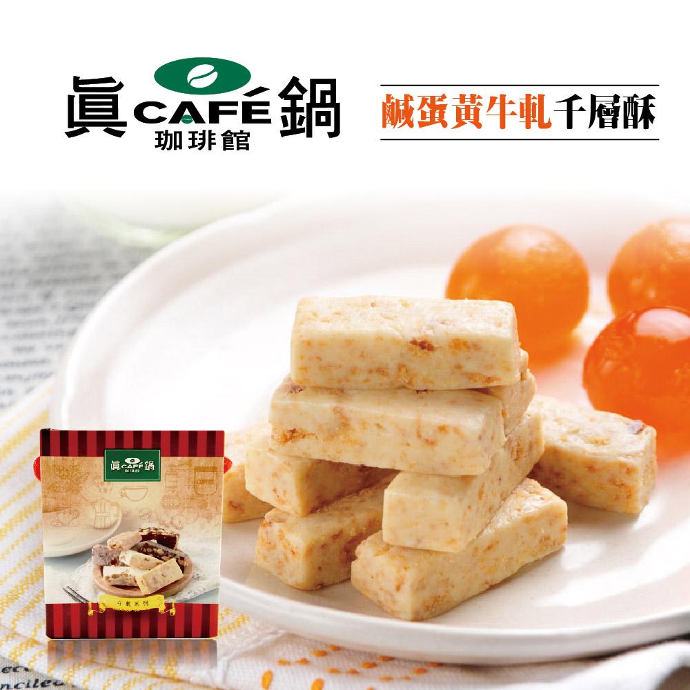 《真鍋珈琲LC》鹹蛋黃牛軋千層酥(100公克/盒,共4盒)