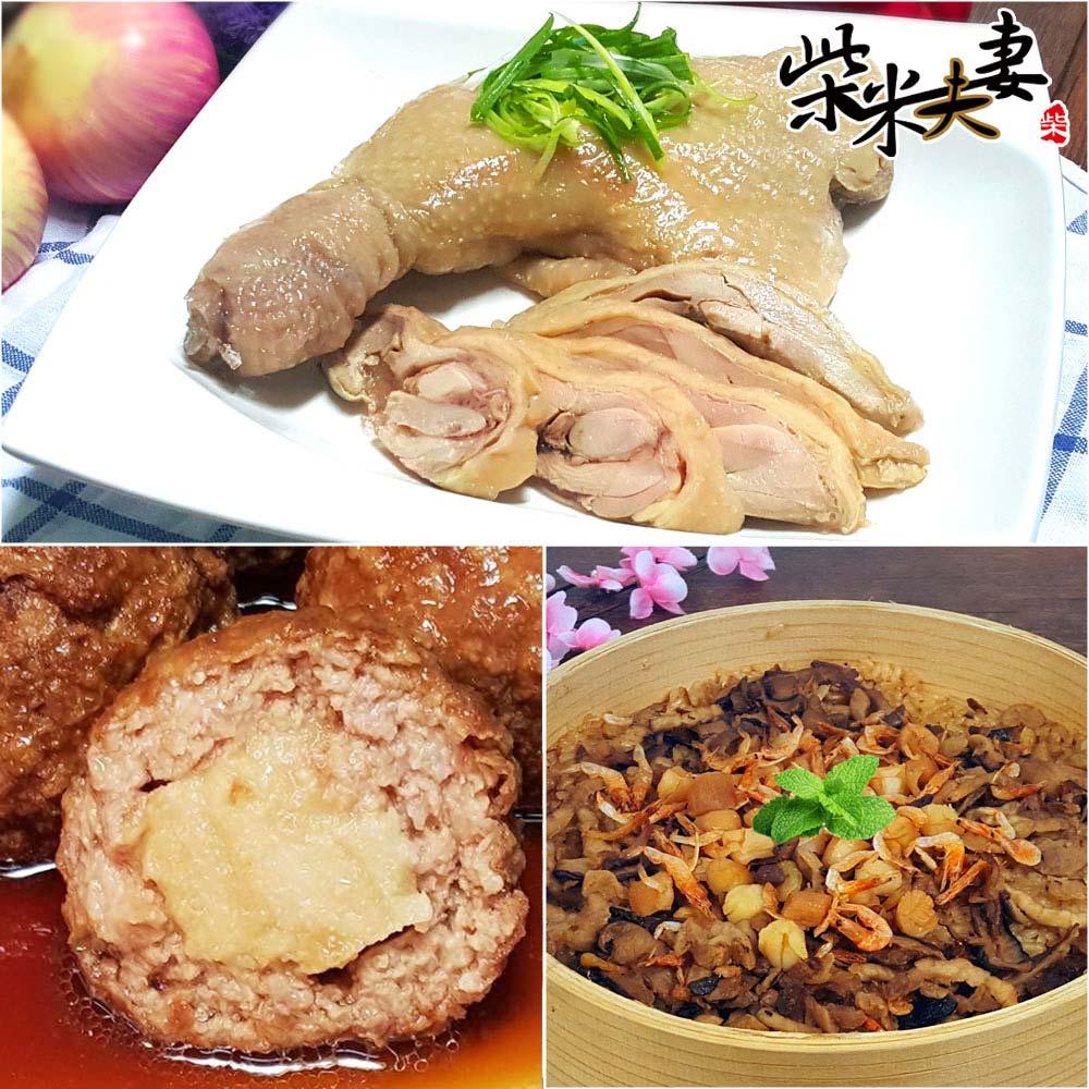 2018春節預購《柴米夫妻》吉祥富貴3菜(客家桔醬油雞+芋藏獅子頭+櫻花蝦干貝米糕)
